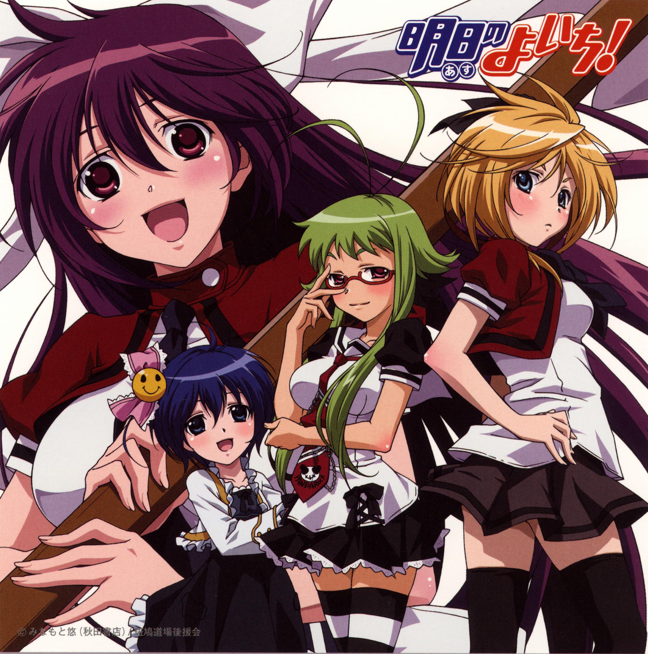 http://thewashitsu.files.wordpress.com/2009/03/asu-no-yoichi-series-header.jpg